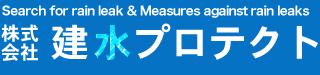 株式会社建水プロテクト|東京都練馬区の雨漏りと防水を考える会社